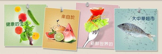 GW Supermarket 大中華超級市場